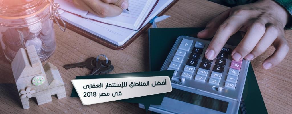أفضل المناطق للاستثمار العقارى فى مصر 2018