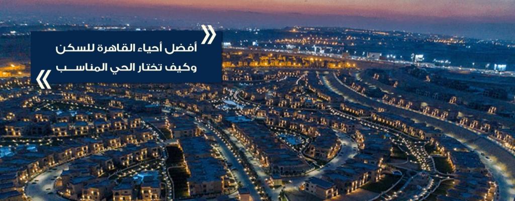 أفضل-أحياء-القاهرة-للسكن
