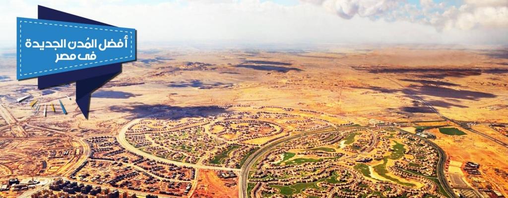أفضل-المدن-الجديدة-فى-مصر