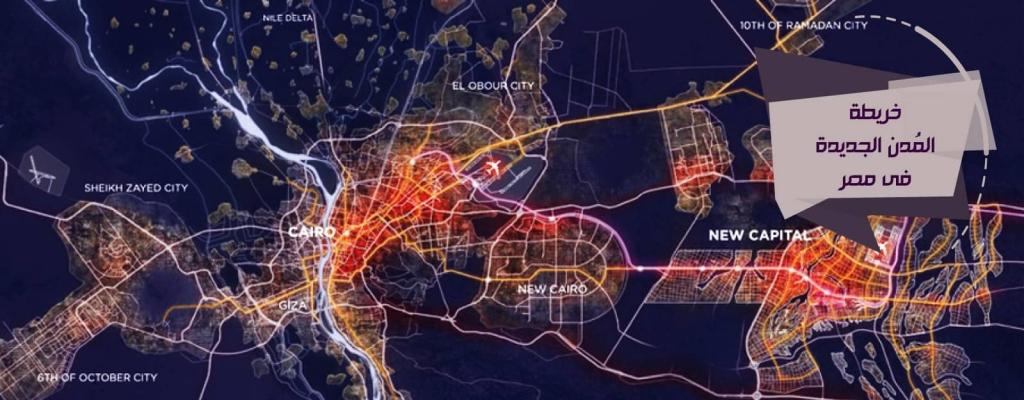 خريطة-المدن-الجديدة-فى-مصر
