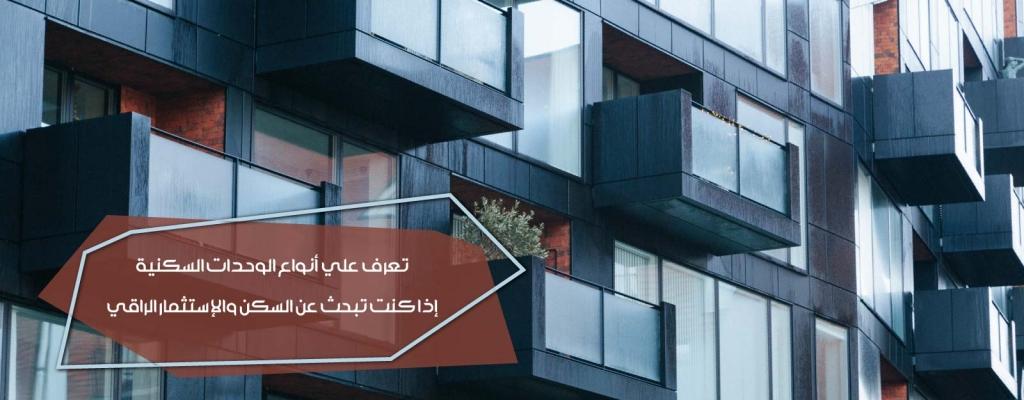 تعرف-علي-انواع-الوحدات-السكنية-اذا-كنت-تبحث-عن-السكن-والاستثمار-الراقي-upturn-الاستثمار-العقارى