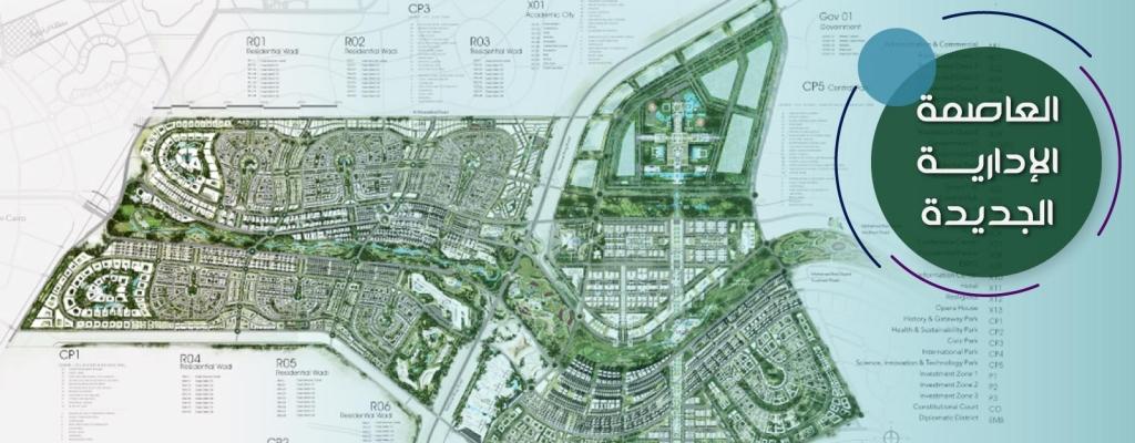 خريطة-العاصمة-الا-العاصمة الادارية بالقاهرة-الجديدة