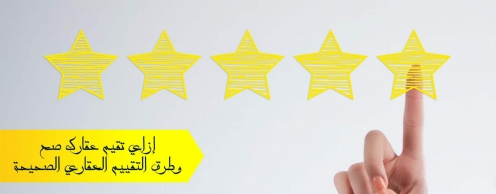 تقييم العقارات فى مصر