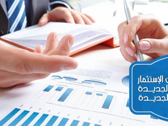 البورصة-العقارية-بين-الإستثمار-والسكن-بالقاهرة-الجديدة-upturn-الاستثمار العقارى